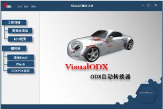 VisualODX ---ODX自動轉換工具