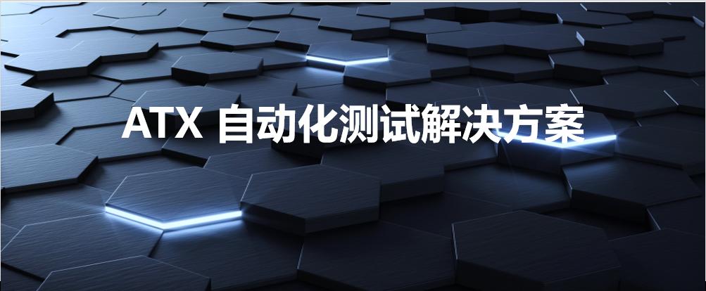 Q-Automation   ATX 自动化测试解决方案