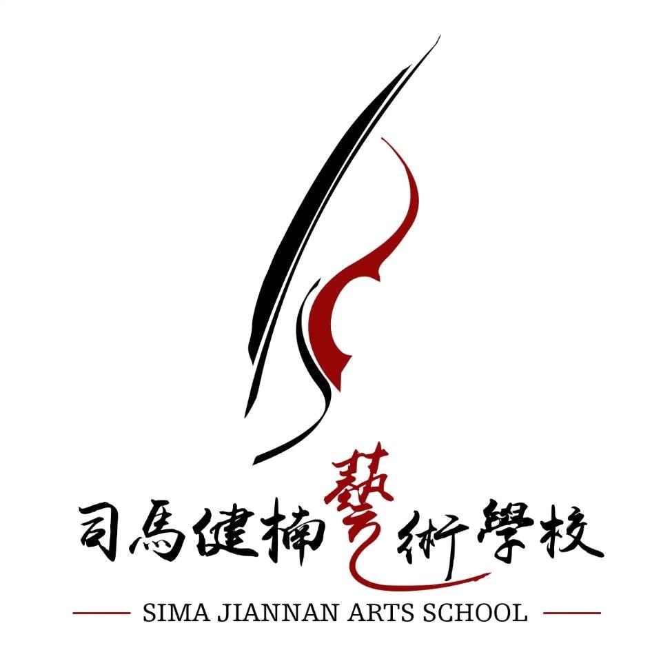 司马健楠国际艺术学校.jpg