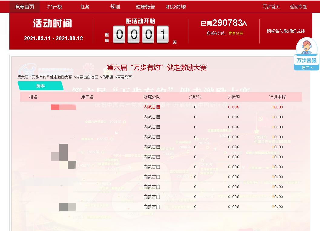 20215.10队员网页界面_副本.png