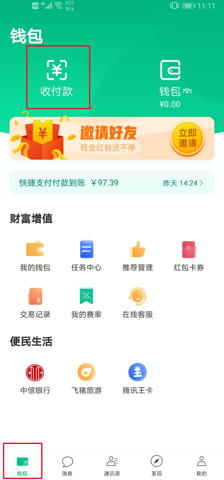 谁信app | 移动支付好帮手,手机秒变收款机!