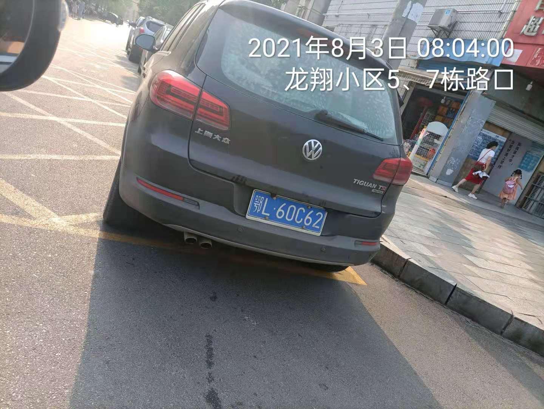 鄂L60C62  2021.8.3 08:04 违停在龙翔小区5、7栋路口.jpg