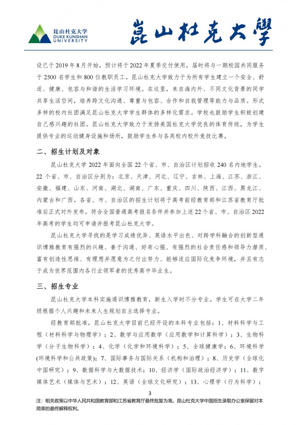 2022年昆山杜克招生简章_02.png