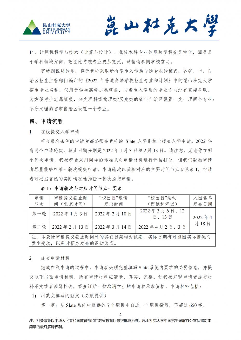 2022年昆山杜克招生简章_03.png