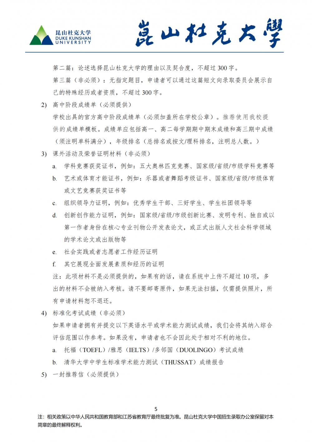 2022年昆山杜克招生简章_04.png